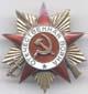 Боевые награды СССР