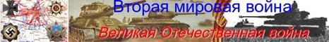 Military History - Военная история